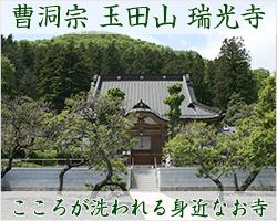 瑞光寺の歴史 | 栃木県鹿沼市 曹...